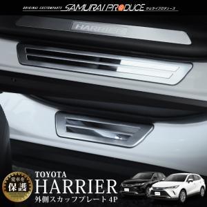 新型ハリアー 80系 スカッフプレート サイドステップ外側 フロント・リアセット 選べる2色 4P 車体保護ゴム付きで安心|カーパーツのサムライプロデュース