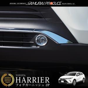 新型ハリアー 80系 フロントフォグリング ガーニッシュ メッキ仕上げ 2P 80ハリアー専用 抜群のフィッティングで安心|カーパーツのサムライプロデュース