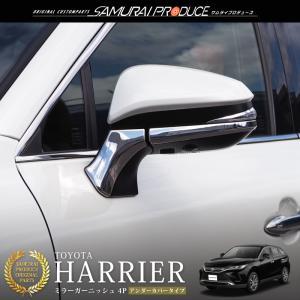 新型ハリアー 80系 サイドミラーガーニッシュ アンダーカバータイプ 鏡面仕上げ 4P 80ハリアー専用 ミラー動作に干渉しない安心設計|カーパーツのサムライプロデュース