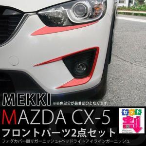 CX5 CX-5 KE系 マツダ ヘッドライト アイライン ガーニッシュ & フロント フォグ カバー 周り ガーニッシュ/セット割