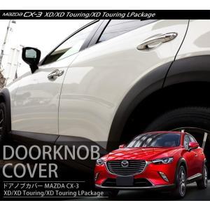 CX3 CX-3 マツダ ドアノブ ドアハンドル カバー ガーニッシュ メッキ仕上げ 全グレード対応 カスタム パーツ 外装品