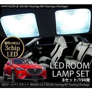 CX3 CX-3 マツダ 3chip LED ルームランプ 194発 ルームライト カスタム パーツ 室内灯 車内灯 SMD 電飾 専用設計