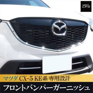 CX5 CX-5 マツダ フロント バンパー グリル フィン ガーニッシュ 2P メッキ仕上げ 改良版 アクセサリー パーツ カスタム