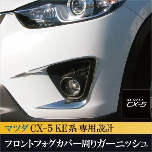 CX5 CX-5 マツダ フロント フォグ周り カバー ガーニッシュ 2P アクセサリー パーツ カスタム