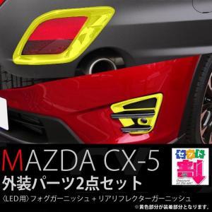 CX5 CX-5 KE系 マツダ LED10ライト用 フロント フォグカバー 2P & リア リフレクター ガーニッシュ 2P 外装2点セット/セット割