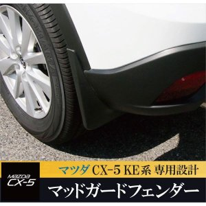 予約/3月中旬入荷予定 CX5 CX-5 マツダ マッドガード フェンダー ボード 4P マッドフラップ 専用設計 アクセサリー パーツ カスタム 泥除