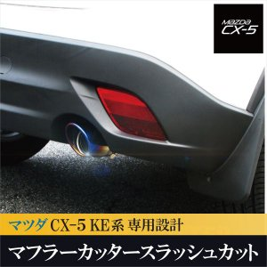 CX5 CX-5 KE系 マツダ オーバル マフラーカッター スラッシュカット チタン調 シングルタイプ 2個セット アクセサリー パーツ