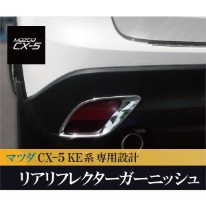 CX5 CX-5 マツダ リア リフレクター ガーニッシュ 2P メッキ仕上げ 反射板 アクセサリー パーツ カスタム