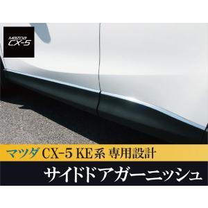 CX5 CX-5 マツダ サイドドア ガーニッシュ 4P ステンレス鏡面 ドアアンダーガーニッシュ アクセサリー パーツ