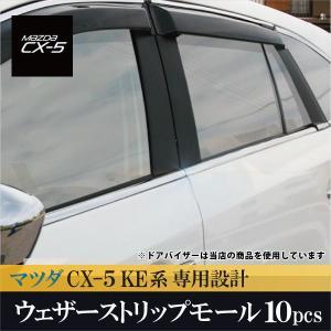 CX5 CX-5 マツダ ウェザーストリップモール ガーニッシュ ステンレス 10P アクセサリー パーツ 窓枠 ウィンドウトリム