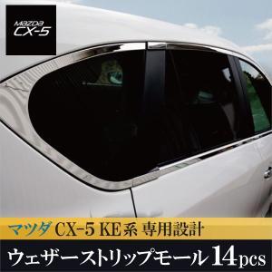 CX5 CX-5 マツダ ウェザーストリップモール ガーニッシュ 14P アクセサリー パーツ 窓枠 サイドドア ウィンドウトリム