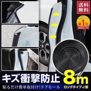 ドアモール 全車種対応 8m ブラック キズ防止 保護