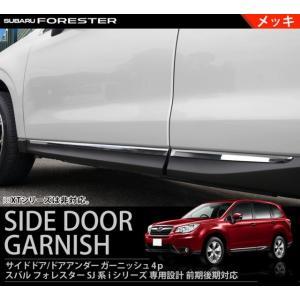 フォレスター SJ系 サイドドア ガーニッシュ 4P メッキ仕上げ スバル FORESTER iシリーズ 前期後期対応