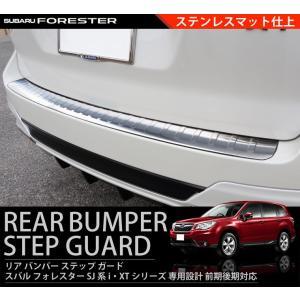 フォレスター SJ系 リア バンパー ステップガード ステンレス 1P スバル FORESTER i・XTシリーズ 前期後期対応