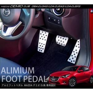 デミオ DJ アルミ ペダルカバー ブレーキ アクセル フットペダル 3点セット AT車用 内装パーツ