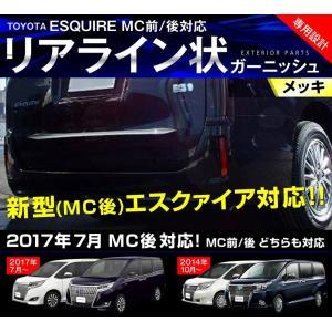 トヨタ エスクァイア リア バンパー デザイン系 ライン ガーニッシュ 1P/HYBRID Gi/ HYBRID Xi/Gi/Xiグレード
