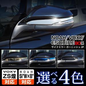 ヴォクシー ノア 80系 エスクァイア サイドミラー ガーニッシュ 選べる4色 2P 予約/ブルー:5月20日頃入荷予定|カーパーツのサムライプロデュース
