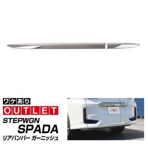 アウトレット品 ステップワゴンRP系 スパーダ リアバンパー ガーニッシュ メッキ 2P thepriz