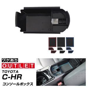 アウトレット品 C-HR CHR センター コンソールトレイ 深さ6cm  滑り止めゴムお得な3色付|thepriz