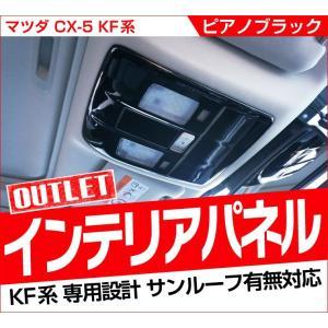 アウトレット品 CX-5 KF系 新型 マツダ  オーバーヘッドコンソールパネル 3P ピアノブラック 内装品 アクセサリー カスタム パーツ ドレスアップ thepriz