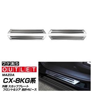 アウトレット品 CX-8 CX8 KG スカッフプレート 外側 フロント/リア パーツ|thepriz