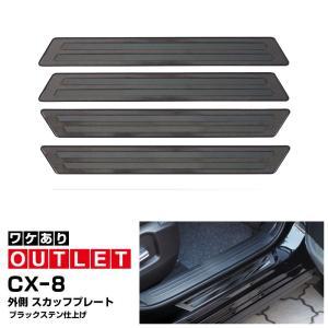 アウトレット品 CX8 カスタム CX-8 マツダ パーツ KG 新型 サイドステップ外側 スカッフプレート ブラック 4P|thepriz
