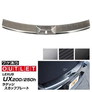 アウトレット品 レクサスUX UX200 UX250h ラゲッジスカッフプレート 1P 選べる3色|thepriz