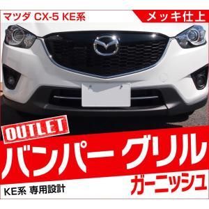 アウトレット品 CX-5 マツダ フロント バンパー グリル フィン ガーニッシュ 2p メッキ仕上げ 改良版