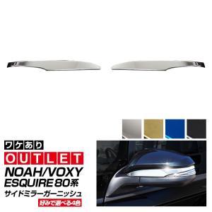 アウトレット品 トヨタ ハリアー60系 サイドミラー ガーニッシュ 鏡面 ブルー ゴールド ブラック 選べる4カラー 前期後期対応 thepriz