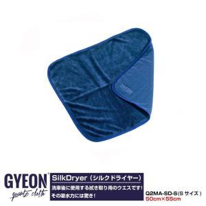 GYEON SilkDryer シルクドライヤー Sサイズ Q2MA-SD-S