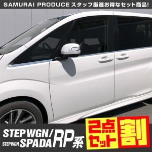 ステップワゴン RP1/2/3/4型 サイドミラー ウィンカー周り 2P ステンレス & フロント リア ウィンド トリム 6P 外装2点セット/セット割