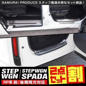 ステップワゴン RP1/2/3/4型 フロント リア スカッフ 6点セット & リア バンパー ラゲッジ ステンマット 外装2点セット/セット割