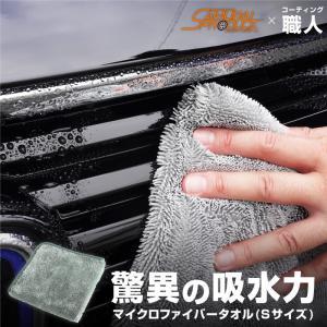 超吸水 洗車 タオル マイクロファイバー Sサイズ 40cm×40cm サムライプロデュースオリジナ...