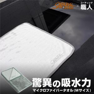 超吸水 洗車 タオル マイクロファイバー Mサイズ 45cm×75cm 抜群の吸水性で車体の上を滑らせるだけで簡単拭き上げ カーパーツのサムライプロデュース