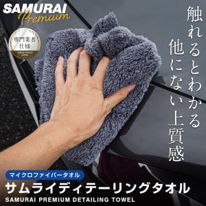 超吸水 洗車 タオル マイクロファイバー ディテーリングタオル 40cm×40cm タオル全体が柔ら...