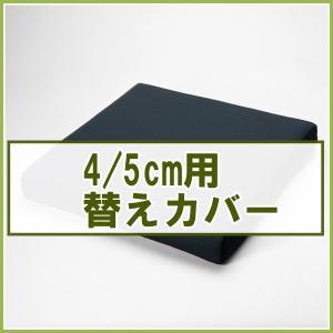 替えカバー/セラピークッション専用 (車椅子専用クッション替えカバー厚さ4cm・5cm用) 洗濯可能いつでも衛生的、防水、滑り止め、日本国内縫製|therapy-shop