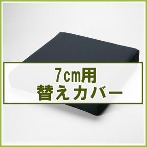 替えカバー/セラピークッション専用 (車椅子専用クッション替えカバー厚さ7cm用) 洗濯可能いつでも衛生的、防水、滑り止め、日本国内縫製|therapy-shop