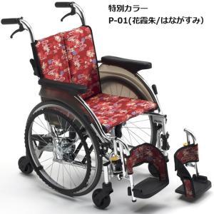 SKT-5(skit)スキット 車椅子(車いす) ミキ製 セラピーならメーカー正規保証付き/条件付き送料無料|therapy-shop