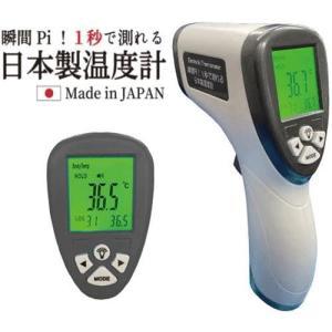 日本製 高性能 非接触型 温度計 1秒測定 人肌モード 国産 体温計 赤外線温度計 非接触 SEMTEC製温度センサー おすすめ 人気 送料無料 メーカー保証1年の画像