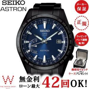 ショッピングローン無金利対象品 セイコーアストロン SEIKO ASTRON 8Xシリーズ ワールドタイムSBXB111 チタン セラミック 腕時計 時計