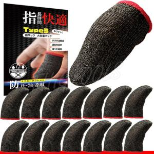 スマホ用 指サック 5個入 ゲーム タブレット 手汗 手油防止 荒野行動 指カバー Type3