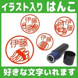 寿司のはんこ お名前 スタンプ かわいい 認印 オリジナル イラスト スタンプ まぐろ えび タコ ...