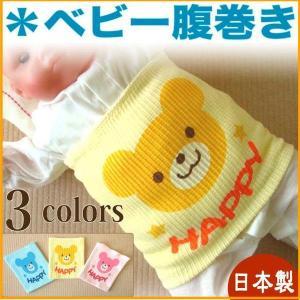 日本製ベビー服 腹巻き はらまき 風邪予防にクマさんプリント 新生児 出産祝い 出産準備 1721038 メール便|think-b