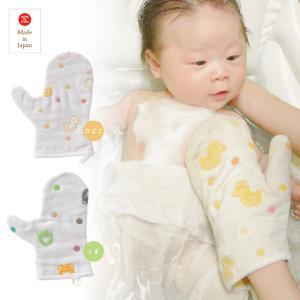 日本製ベビー服 バスミトン 沐浴ミトン 6重ガーゼ ヒヨコ柄 1721073 メール便 think-b