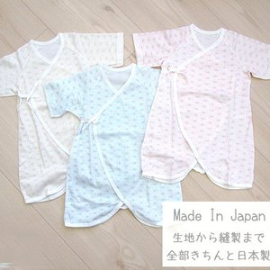 日本製ベビー服 コンビ肌着 麻の葉柄 フライス 出産準備 50cm 2650251 メール便|think-b
