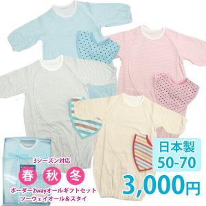 日本製ベビー服 ギフトにベビーツーウェイオール(兼用ドレス)とスタイセット50-70cm 4028003 think-b
