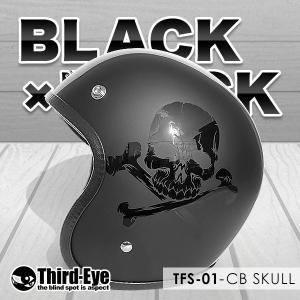 限定 バイク ヘルメット スモールジェット CBスカル BLACK-BLACK TFS1|thirdeye
