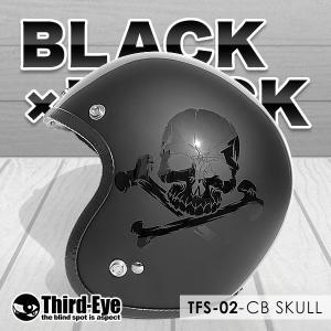 限定 バイク ヘルメット スモールジェット CBスカル BLACK-BLACK TFS2|thirdeye