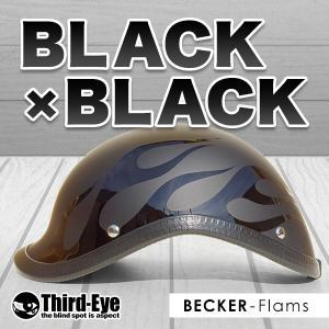 在庫 バイク ヘルメット ハーフキャップ フレイムス BLACK-BLACK ベッカー|thirdeye