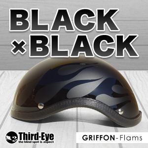 在庫 バイク ヘルメット ハーフキャップ フレイムス BLACK-BLACK グリフォン|thirdeye